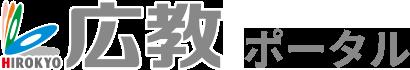 広教ポータル